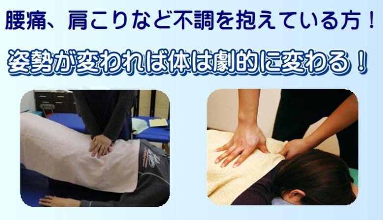 腰痛、肩こりなど不安を抱えている方!姿勢が変われば体は劇的に変わる!