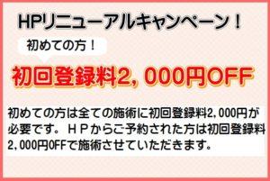 初めての方! 初回登録料2000円OFF